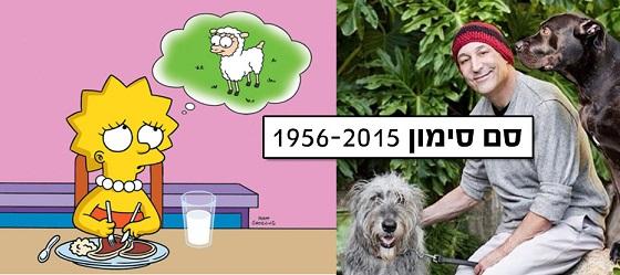 """סם סימון, """"משפחת סימפסון"""" וזכויות בעלי-החיים"""