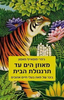 לשבוע הספר: עשר המלצות לספרים בנושאי זכויות בעלי-חיים